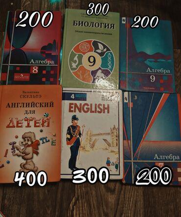 Спорт и хобби - Беловодское: Продаются книжки Алгебра (9 класса), Биология 9 класса, английский