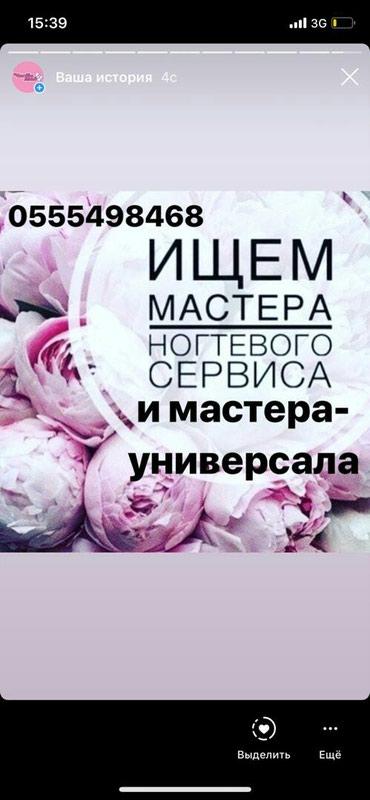 Требуется мастер универсал и мастер ногтевого сервиса в Бишкек