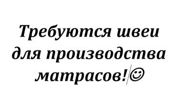 ТРЕБУЕТСЯ ШВЕЯ - производство в Бишкек
