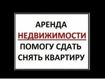 Помогу в кратчайшие сроки сдать, снять квартиру в городе Бишкек позвон
