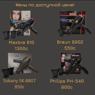 корм для кур несушек цена бишкек в Кыргызстан: Распродажа фенов! Цены шокПри выборе фена для укладки волос важно