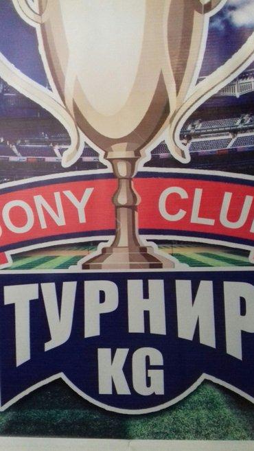 Требуется  админ в klub Sony PlayStation  Турнир в Бишкек
