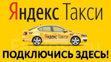 работа в faberlic в Кыргызстан: Подключение Яндекс ТаксиРегистрация Яндекс таксиПриглашаем водителей