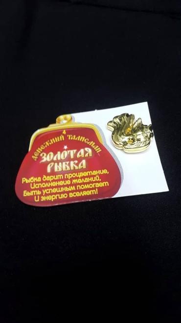 Другие украшения - Кыргызстан: На удачу в делах! Золотая рыбка и золотая мышка в кошелек. Должна