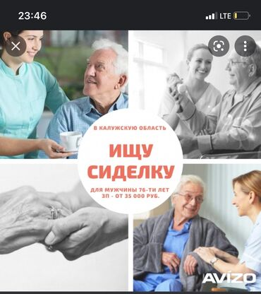 работа за городом с проживанием in Кыргызстан   ПОВАРА: Сиделка. 3/1
