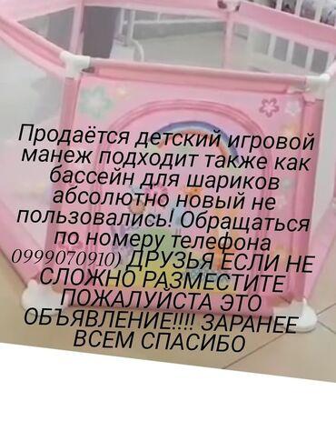 продам бассейн in Кыргызстан | БАССЕЙНЫ: Продаётся новый игровой манеж подходит также как и бассейн с шариками
