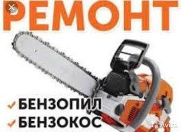 бензопила texa в Кыргызстан: Ремонт бензопил бензокос качественно и не дорого также имеются запчаст