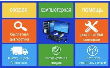 Komputer formati  Eve ve ofislere gelmekle yuksey Xidmet ve deqiqlik
