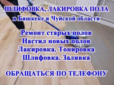 Шлифовка, лакировка пола. ремонт в Бишкек