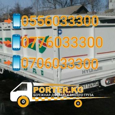 Портер такси, вывоз мусора, грузоперевозки в Бишкек