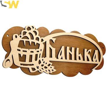 Таблички на дом - Кыргызстан: Вывески для бани из фанеры придадут вашей бани индивидуальность, а так