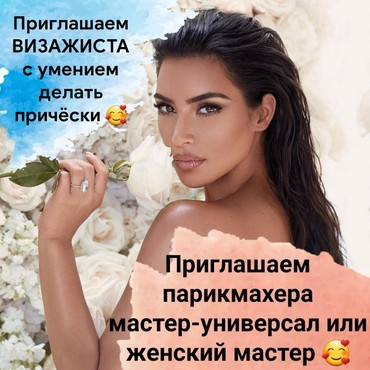 Услуги визажиста - Кыргызстан: Требуется визажист с умением делать причёски в салон на московской 193