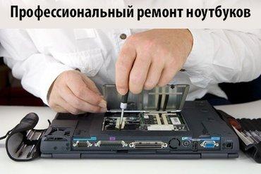 Сервис центр «Ценник».1.Профессиональный ремонт и обслуживание в Бишкеке