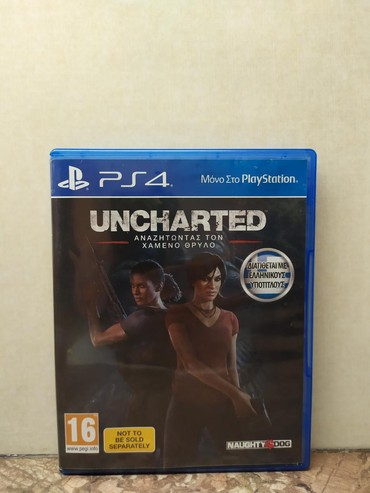 Uncharted The Lost Legacy PS4 σε Heraklion