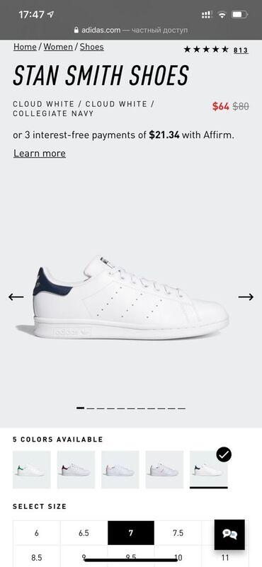 Кроссовки и спортивная обувь в Кыргызстан: Продаю новые Adidas Stan Smith!!! Заказывала с США, не подошёл размер