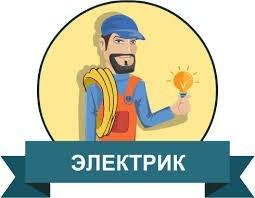 Услуги электрика. мелкосрочные работы в Бишкек