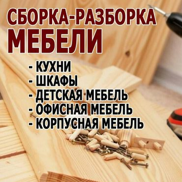 Сборка разборка любой мебели и ремонт работаю без выходных . в Бишкек