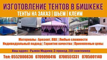 Юрты - Кыргызстан: Шьем и клеим тентышьем и клеим тентышьем и клеим тентышьем и клеим