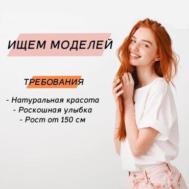 веб бишкек девушка in Кыргызстан | РАЗРАБОТКА САЙТОВ, ПРИЛОЖЕНИЙ: Открываем набор моделей на новую студию!Если ты уверенная в себе и