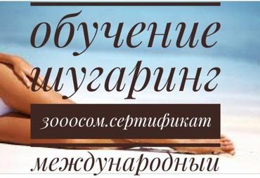 Обучение шугаринг+в подарок воском и в Боконбаево