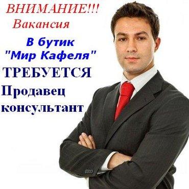 Профессия менеджера по продажам уникальна. Сегодня она самая в Бишкек