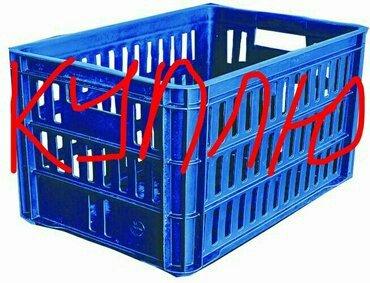Куплю точно такие ящики   в Бишкек