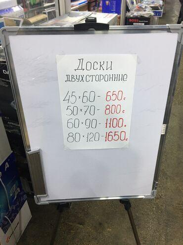 Доски магнитно маркерная пробковая двусторонние - Кыргызстан: Белые маркерные доски  Маркерная доска  Размер и цену смотрите на фото