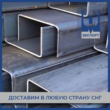 Металлопрокат, швеллеры - Швеллеры - Бишкек: Швеллеры