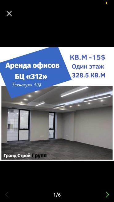аренда помещений под офис от собственника в Кыргызстан: Сдается.  Дорогие друзья, представляем вашему вниманию БЦ 312 В цент