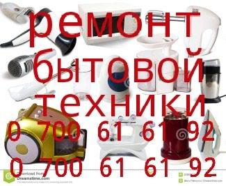 Ремонт бытовой техники - обогреватели, в Бишкек