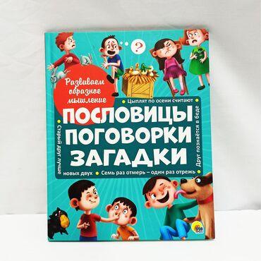 Книжка с пословицами, поговорками и загадками!!Яркие иллюстрации с