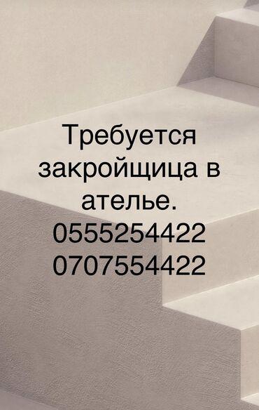Закройщицы - Кыргызстан: Закройщик. С опытом. Восточный автовокзал