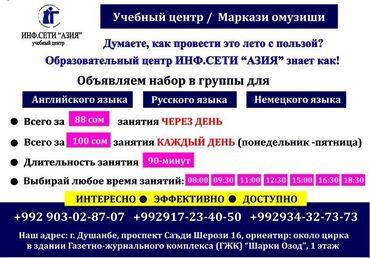 Скидки на языковые курсы Объявляем набор группы; -английского языка