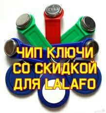 Чип-ключи для домофона со скидкой для в Бишкек