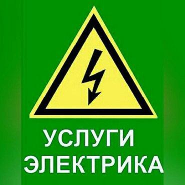 Услуги электрика любой сложности. быстро и качественно. монтаж и демон в Бишкек