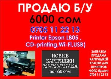 бу-принтеры в Кыргызстан: Epson L 805 срочно 10 000 пробег 13000 ПЕЧАТАЕМ ВСЕ КРОМЕ ДЕНЕГ!МЫ