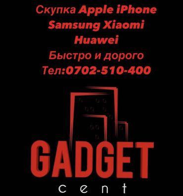 samsung galaksi s 7 в Кыргызстан: Б/У iPhone 7 128 ГБ Черный