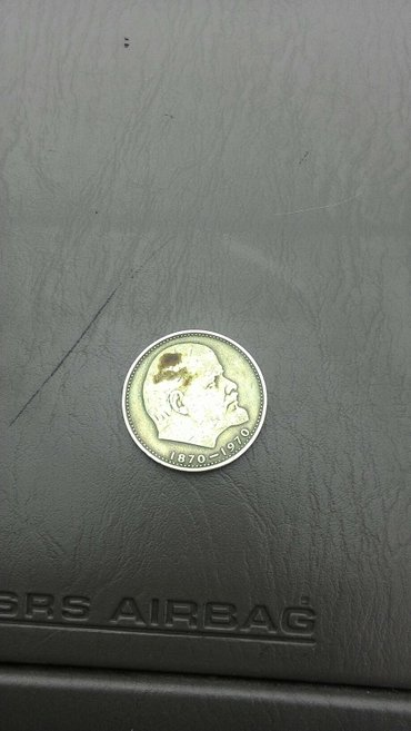 Продаю монету ссср времен в Кок-Ой