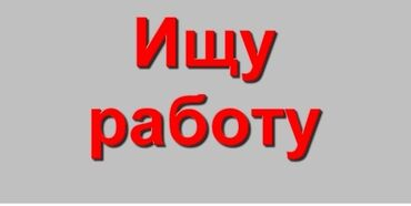 Работа - Ивановка: Другие специальности