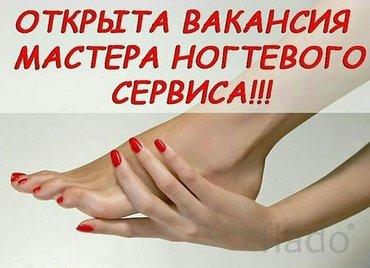 требуется мастер ногтевого сервиса в Бишкек