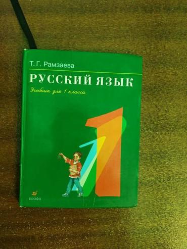 учитель русского языка и литературы в Кыргызстан: Русский язык 1 класс