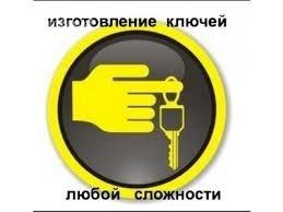 пульт для автомобиля в Кыргызстан: Аварийное вскрытие замков | Ремонт деталей автомобиля