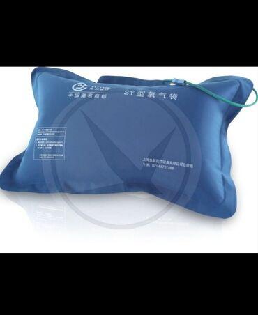 Кислородная подушка в наличии. 42 л