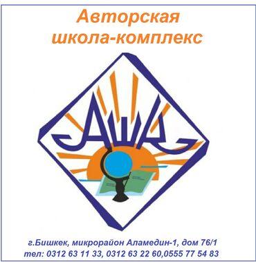 umyvalnik i unitaz в Кыргызстан: Авторская школа-комплекс     предоставляет качественное школьное обуче