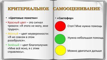 Услуги - Тогуз Булак: Репетитор | | Подготовка к школе