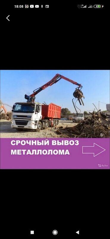 Куплю черный металл дорого самовывоз Бишкек токмок кант сокулук есть