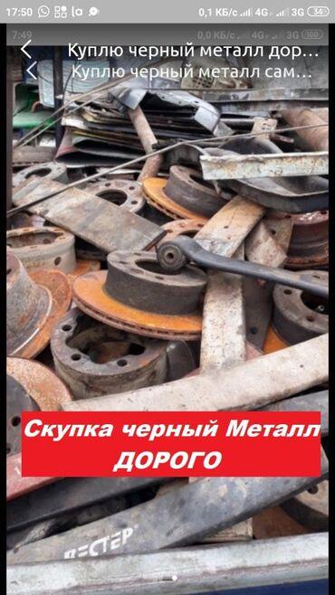 Другое в Кыргызстан: Черный металл, куплю черный металлКуплю черный металл Дорогоскупка
