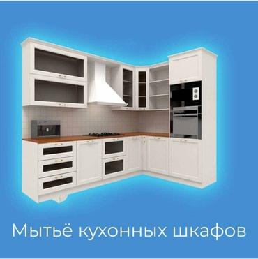 Мы моем шкафы в Бишкек