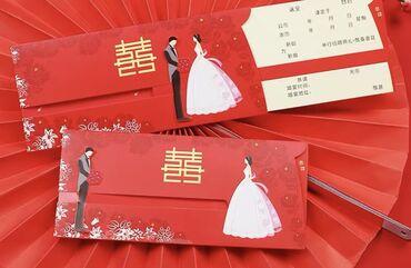 Открытки - Бишкек: Свадебные пригласительные