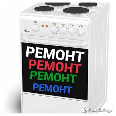 газовая плита б в Кыргызстан: Ремонт электрических плит